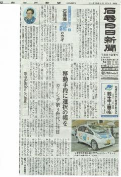 2016年8月4日石巻日日新聞