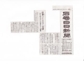 2016年9月13日石巻日日新聞