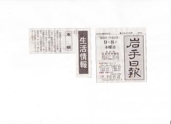 2016年9月8日岩手日報