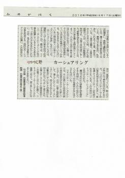 20160917つつじ野