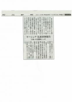 20161003河北新報