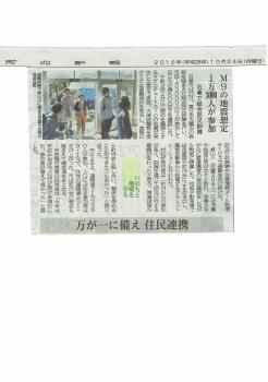 20161024河北新報