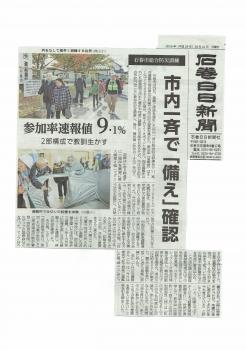20161024石巻日日新聞