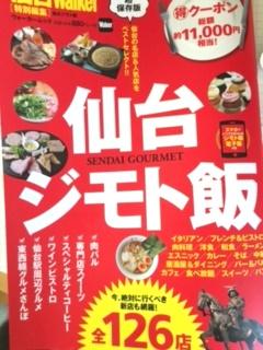 仙台ジモト飯2