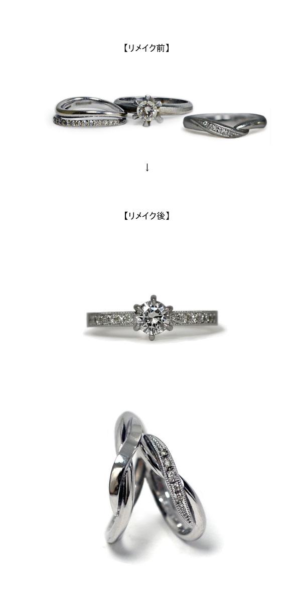 Pt900プラチナダイアモンドエンゲージマリッジリング婚約指輪結婚指輪作り変えリメイクリフォーム加工