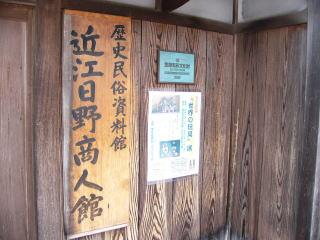 近江日野商人館