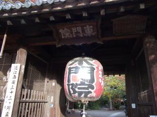 東門院(守山観音)