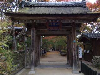 長寿寺山門