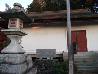 押立神社宝物館