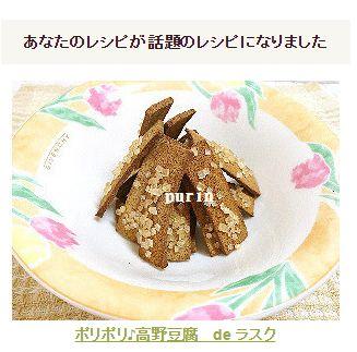 高野豆腐ラスク~話題のレシピ~
