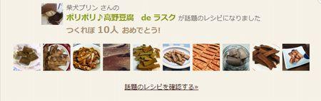 つくれぽ感謝♪高野豆腐ラスク