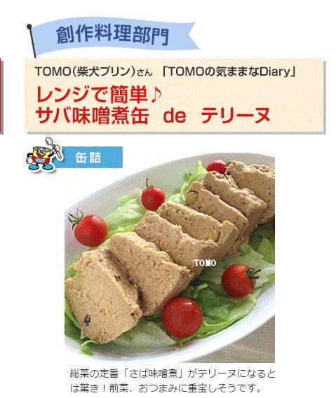 創作料理部門優秀賞