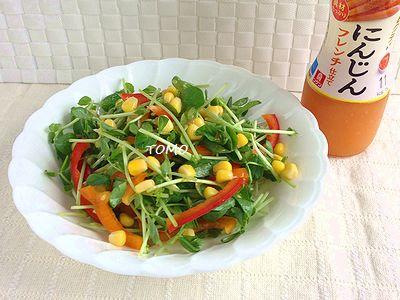 豆苗とパプリカのサラダ