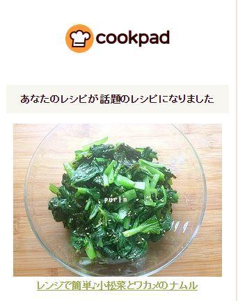 話題のレシピ小松菜とわかめのナムル