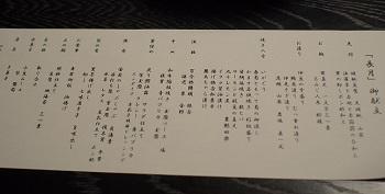 伊豆無鄰夕食20160928