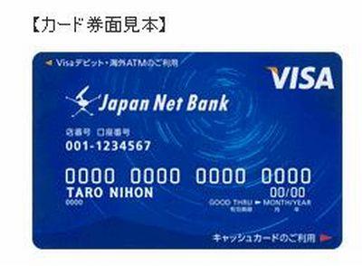 06_Japannet_001.jpg