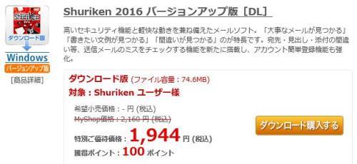 Shuriken 2016
