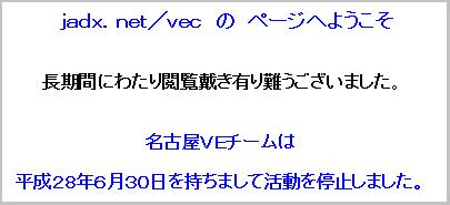 名古屋VEチーム