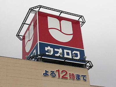 uoroku_nagaoka_n01.jpg