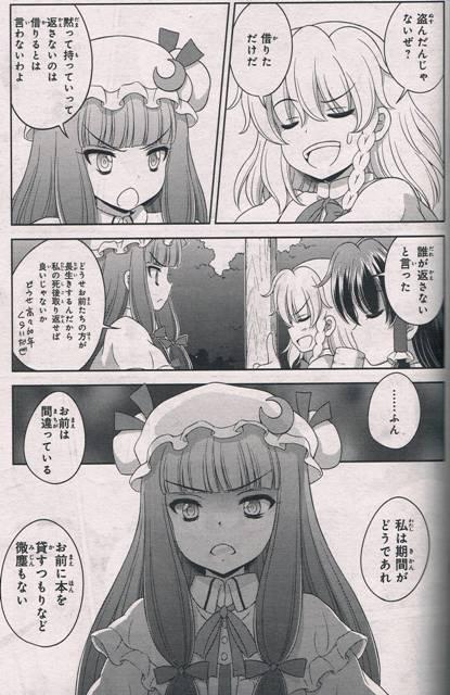 三月・ぱちぇ