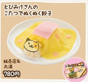 スペシャルフードとびみけさんのこたつでぬくぬく餃子(公式)