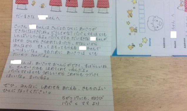 長男へ挨拶をしようの手紙
