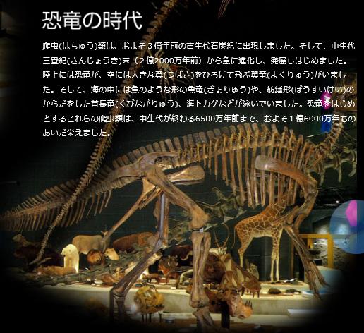恐竜ほねほね