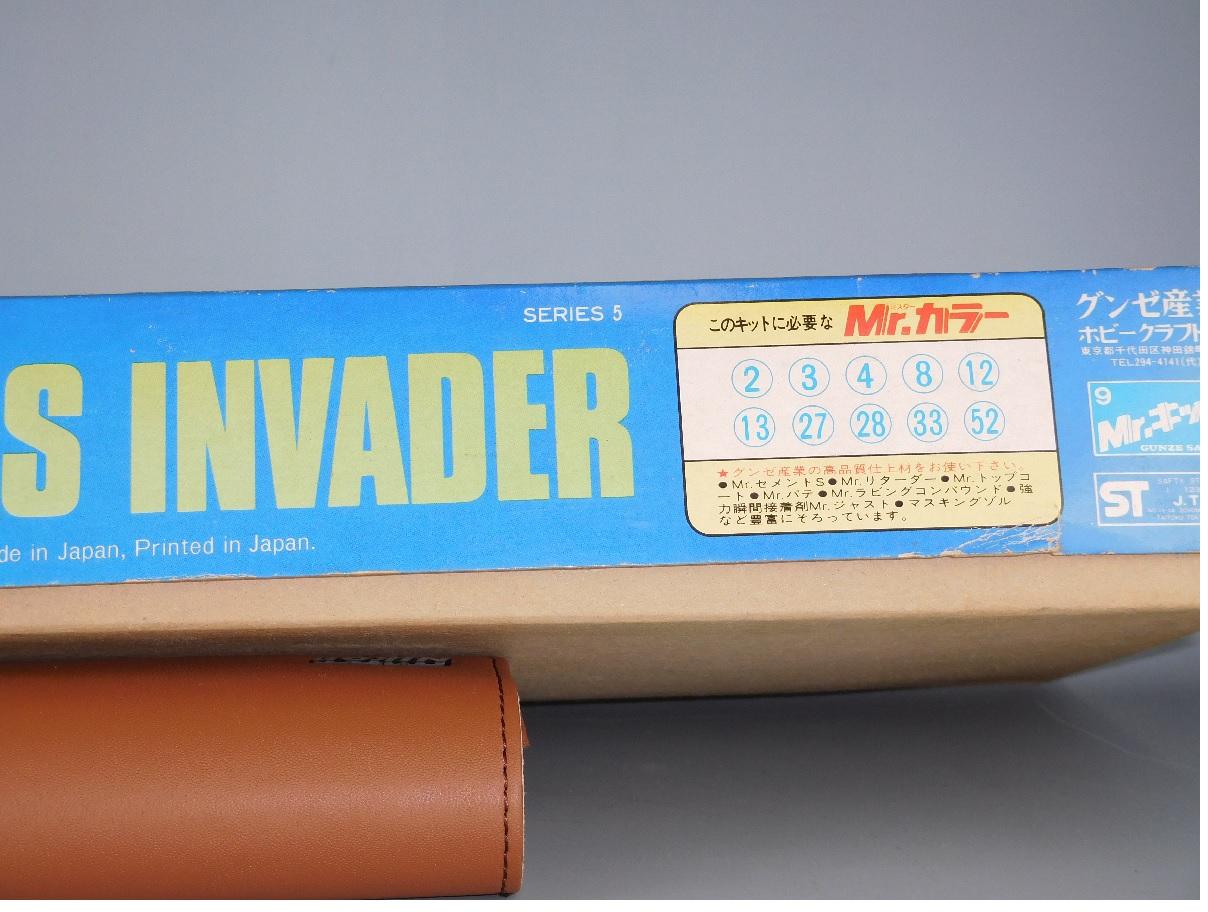 インベーダー11