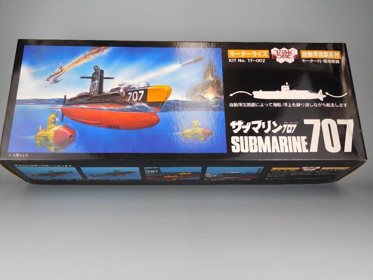 サブマリン7072