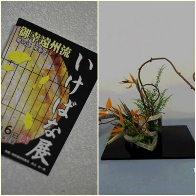 生け花展161106