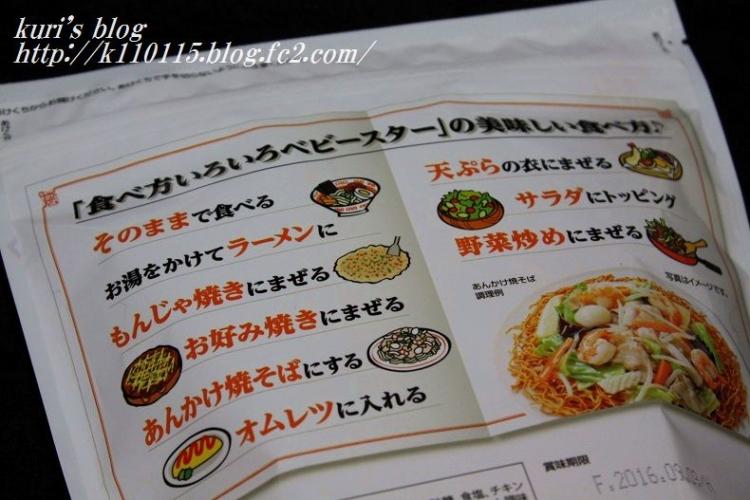 食べ方いろいろベビースターJPG (2)