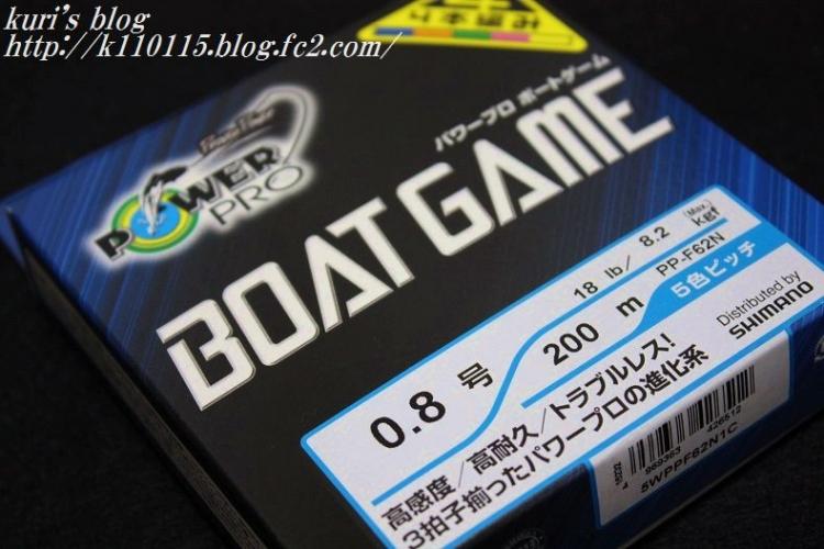 2016ボートゲーム08200