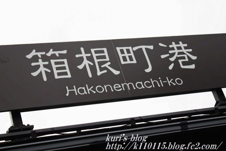 2016芦ノ湖海賊船 (1)