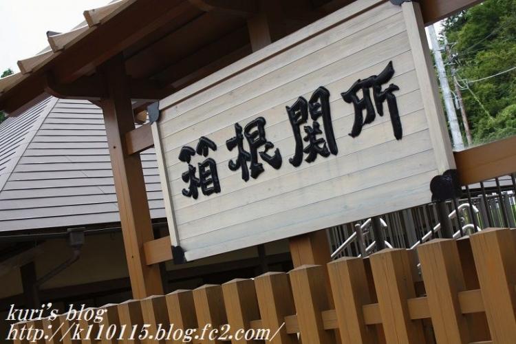 2016箱根関所 (1)
