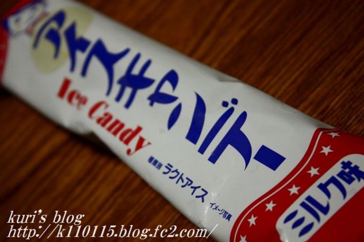 2016長いアイスキャンディー