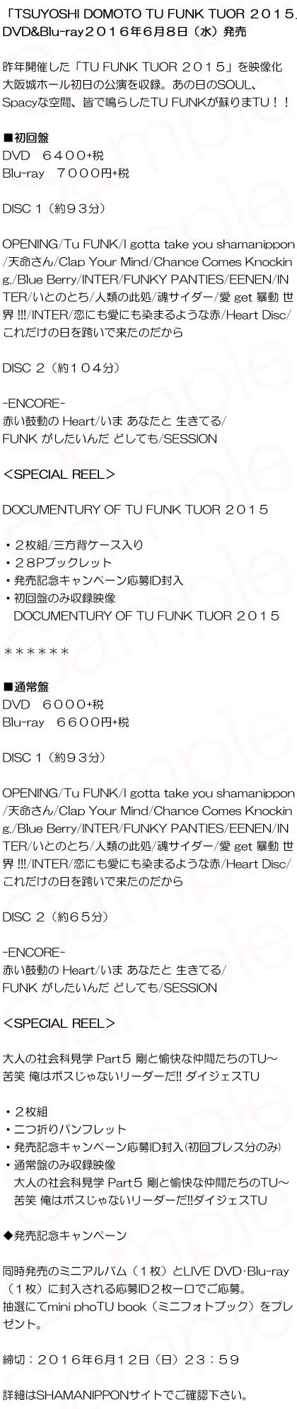 TU2015DVD発売