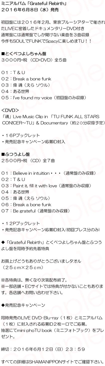 Grateful Rebirth発売