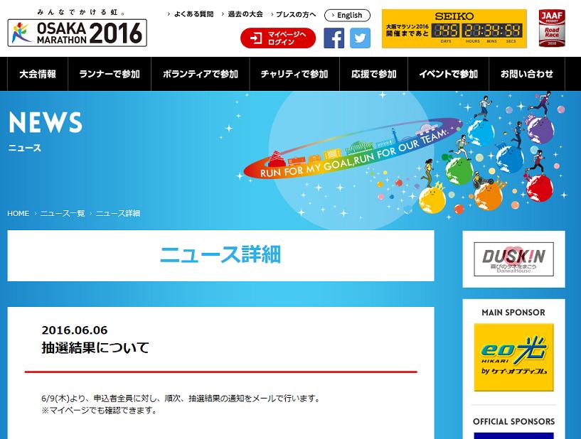 2016大阪抽選発表予定