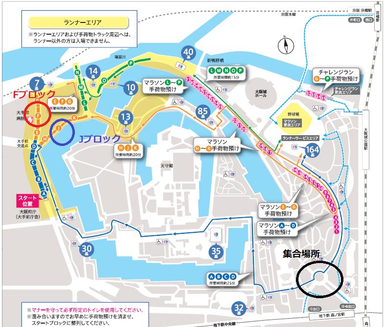 大阪マラソンランナーエリア