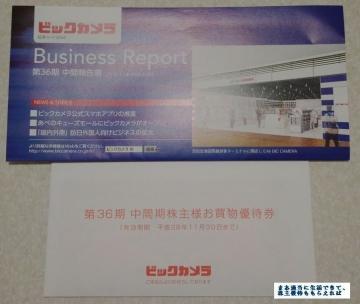 ビックカメラ 優待券 201602