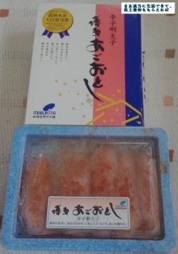 大庄 辛子明太子 201602
