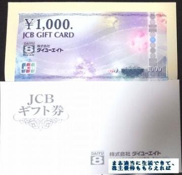 ダイユーエイト JCBギフト券 201602