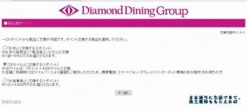 ダイヤモンドダイニング 優待サイト02 201602