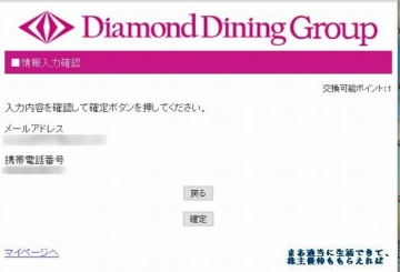 ダイヤモンドダイニング 優待サイト05 201602
