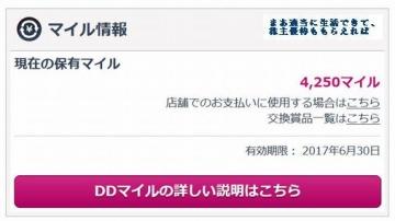 ダイヤモンドダイニング 優待サイト07 201602