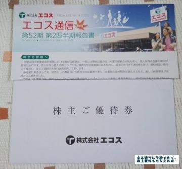 エコス 優待券 201608