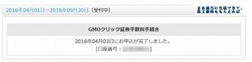 GMOクリックHD 優待申請 201512