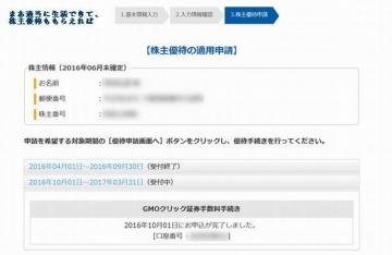 GMOクリックHD 優待申請 201606