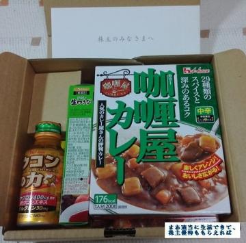ハウス食品 株主優待01 201603