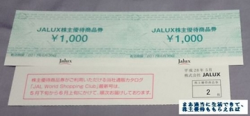 JALUX 株主優待券 201603